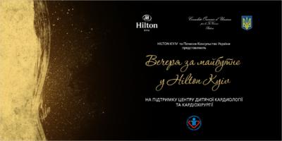 charity dinner hilton 2017